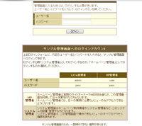写真:管理画面